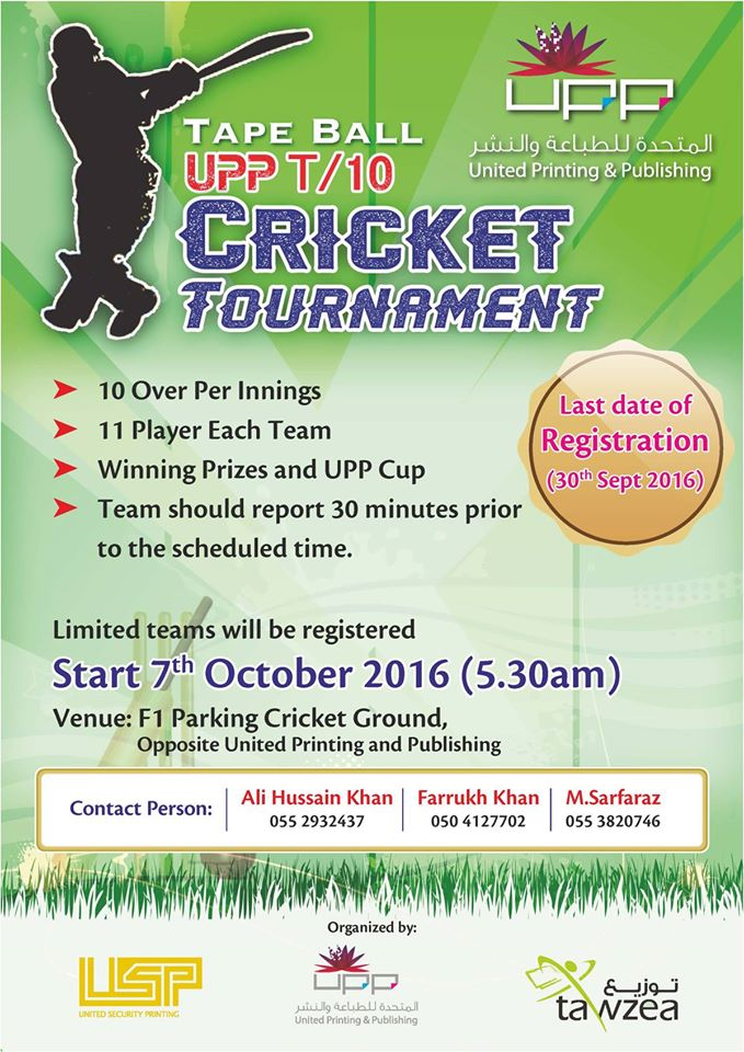 Invitation For Corporate Cricket Tournament: UPP